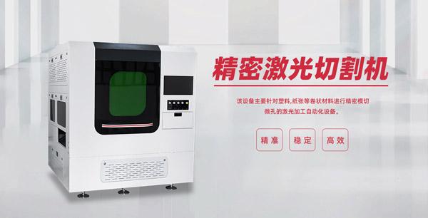 紫外激光切割机-一种高效的加工设备