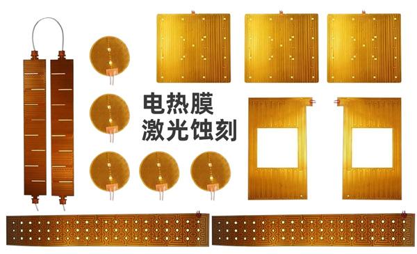 电热片_家用电热膜激光蚀刻案例